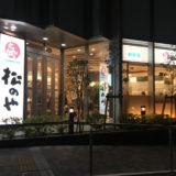 松のや ホテルユニゾ横浜駅西店