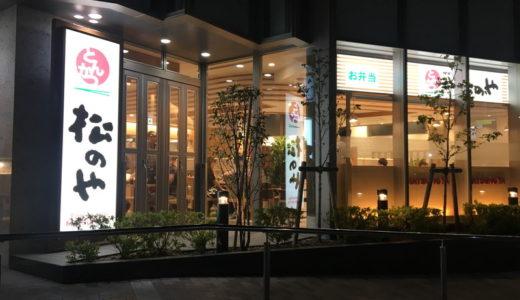 【松のや】横浜にある安くて美味いとんかつ屋のコスパが最強すぎた
