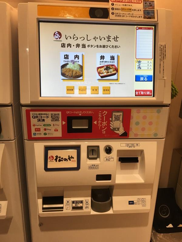 松のやの食券機