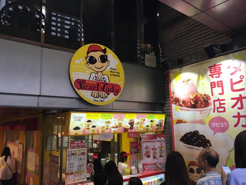 パールレディ渋谷店
