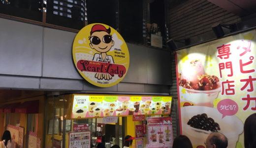 【Pearl Lady】渋谷にある老舗タピオカドリンク店に行って来た