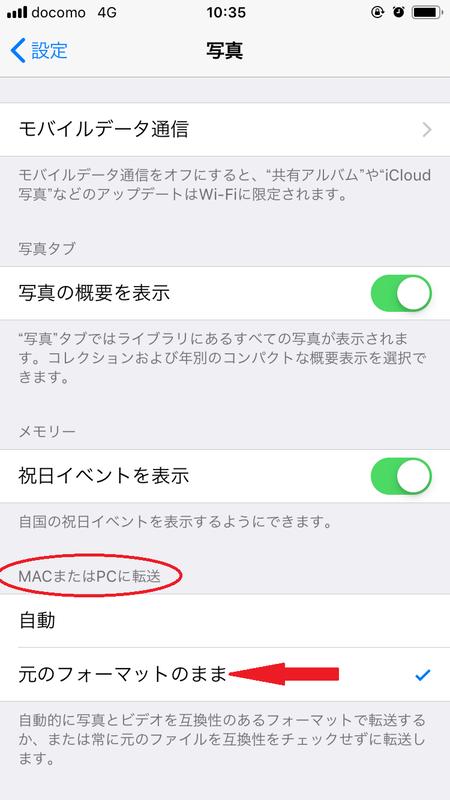 iPhoneのスクリーンショット(写真)