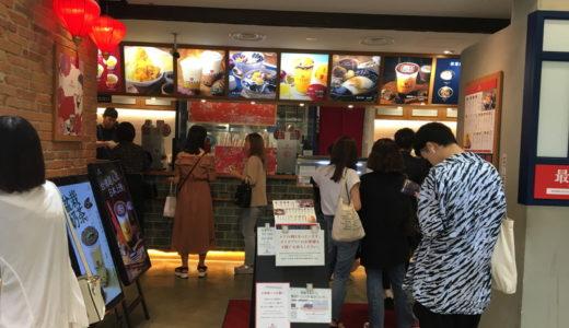 【台湾甜商店】新宿のコスメショップ内にあるタピオカドリンク店に行って来た