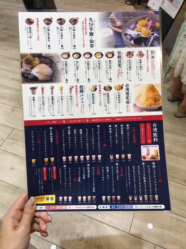 台湾甜商店のメニュー表