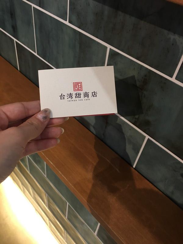 台湾甜商店のカード