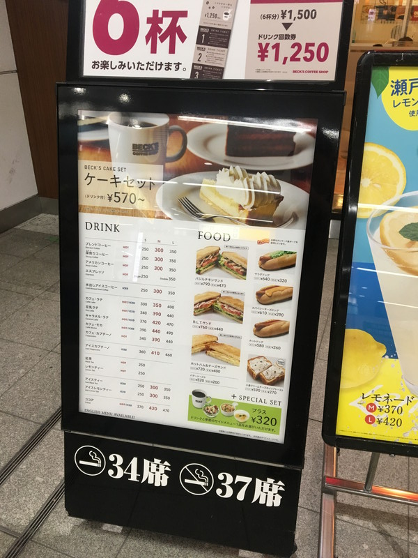 BECK'S COFFEE SHOPのメニュー表