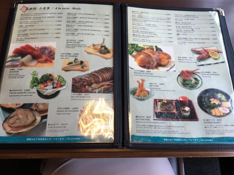 魚見亭のメニュー表