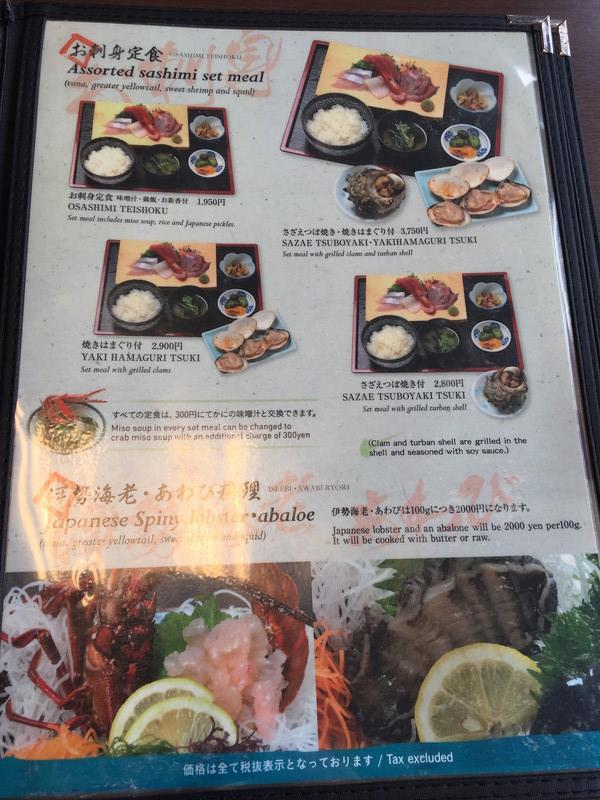 メニュー表(お刺身定食)