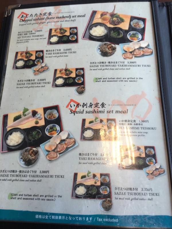 メニュー表(あじたたき定食)