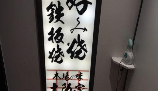 【大阪家】24時間営業をしている新宿のお好み焼き屋でランチ!
