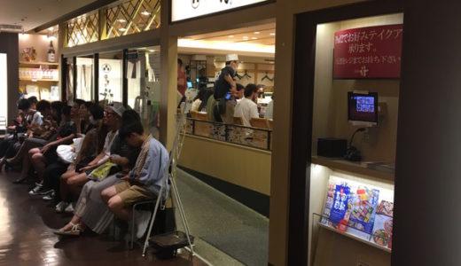 【回し寿司 活 美登利 】渋谷にある人気の回転寿司屋の行列が凄かった