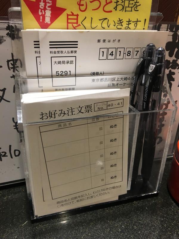 回し寿司 活 美登利の手書き注文票
