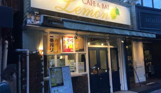 「レモン」逗子駅近くにあるカフェ&バルに行って来た