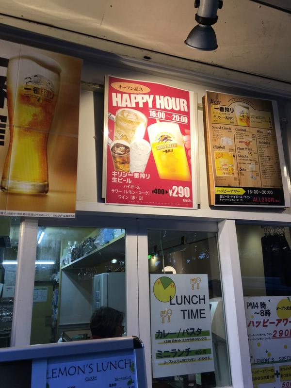 レモンのハッピーアワーの看板