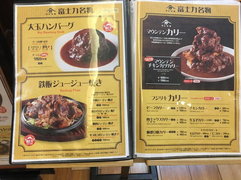 富士力食堂の看板メニュー