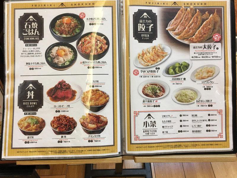 富士力食堂の食事メニュー丼物