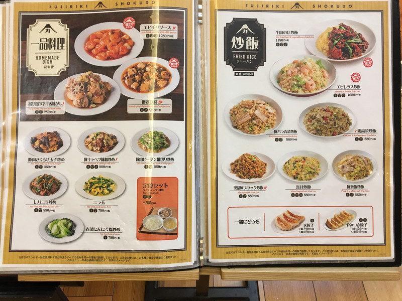 富士力食堂の食事メニュー中華系