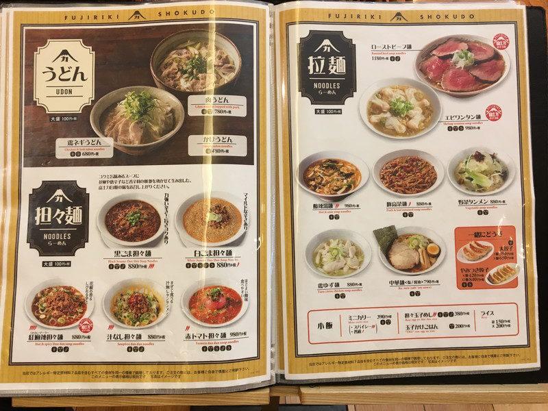 富士力食堂の食事メニュー麺系