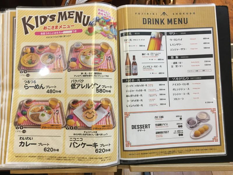 富士力食堂のドリンクメニュー