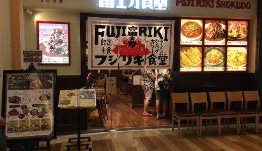 【富士力食堂】がっつり食べれる!トレッサ横浜にある食堂でランチ