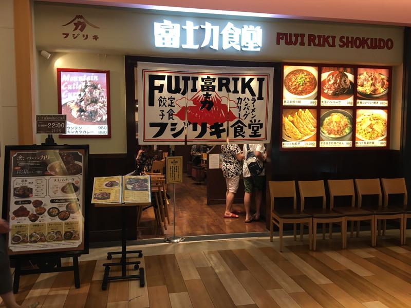 富士力食堂