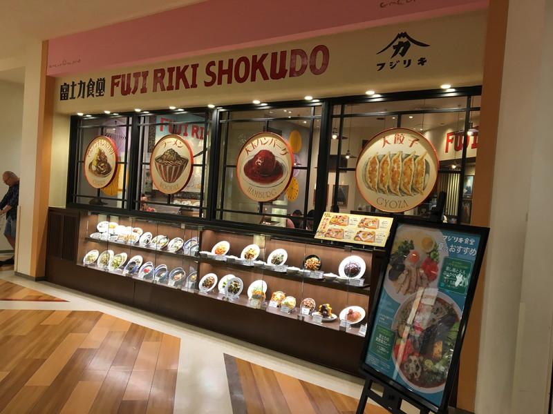 富士力食堂の外観