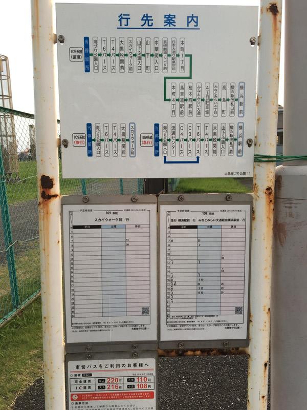 大黒海づり公園から出発しているバスの時刻表