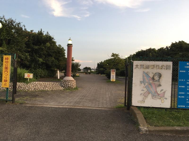 大黒海づり公園の入り口