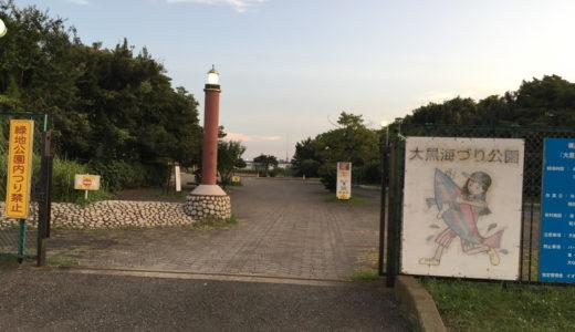 「大黒海づり公園」釣りの名所!神奈川県にある東京湾を一望出来る公園を散策