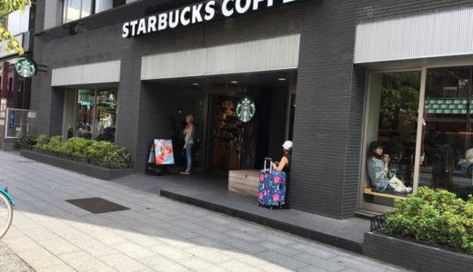 【Starbucks Coffee】浅草にあるスタバは異国情緒溢れるお店だった!