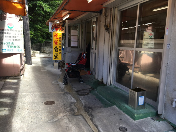 花笠食堂の入り口