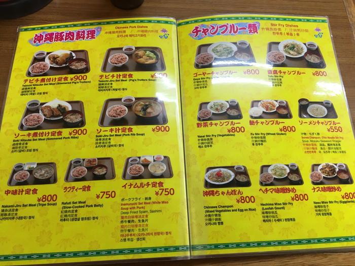 花笠食堂の食事メニューチャンプルー系