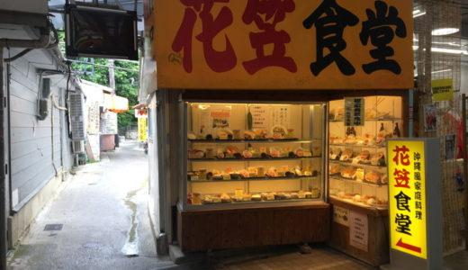 【花笠食堂】沖縄の平和通りにある食堂でランチ!
