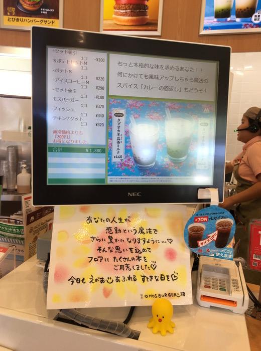 モスバーガー読谷店のレジ横にあるメッセージ