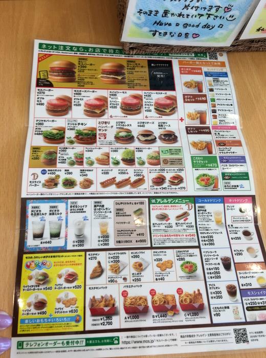 モスバーガー読谷店の食事のメニュー表