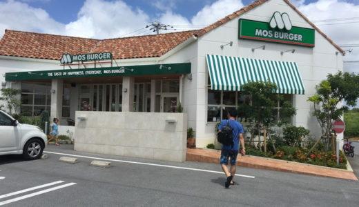 沖縄の読谷村にある【モスバーガー】は雰囲気が良くて居心地が良かった!