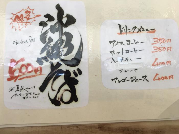 鶴亀堂ぜんざいの沖縄そばとソフトドリンクのメニュー