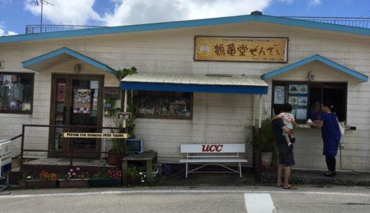 【鶴亀堂ぜんざい】沖縄の読谷村にある甘味処でぜんざいを食べてみた!