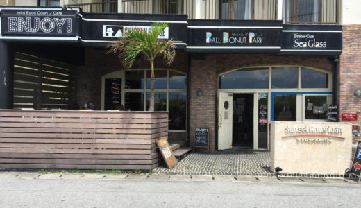 【mini Food Court/Cafe ENJOY!】北谷町の海辺にあるアメリカンな雰囲気の穴場カフェ!