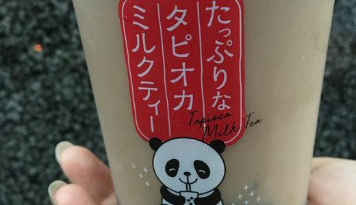 【新感覚】タピオカなのにゼリー風!ファミマで売ってるこんにゃく粉が原料の「たっぷりなタピオカミルクティー」を飲んだ