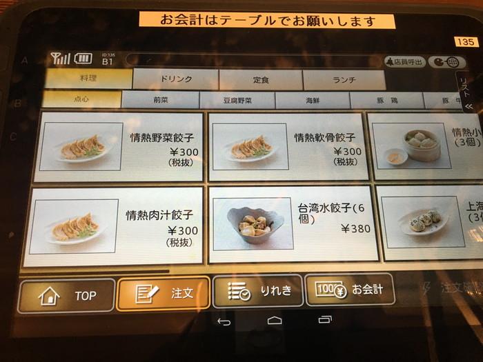 東京情熱名点 点心専門店の餃子や点心のメニュー