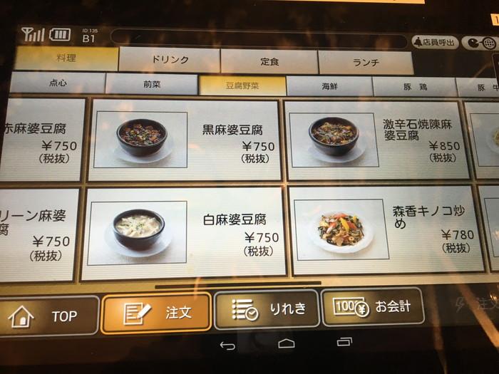東京情熱名点 点心専門店の豆腐料理のメニュー