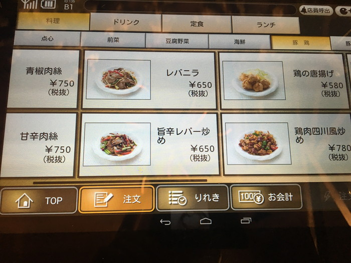 東京情熱名点 点心専門店のお肉メニュー