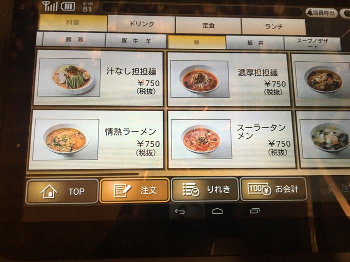 東京情熱名点 点心専門店の麺メニュー