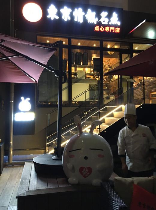 東京情熱名点 点心専門店 蒲田アネックスホテル店の外観