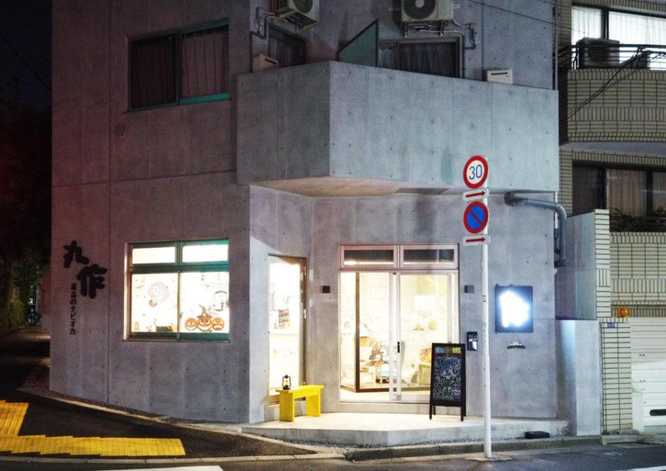 丸作広尾店