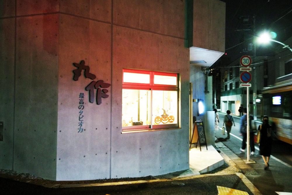 丸作広尾店の外観