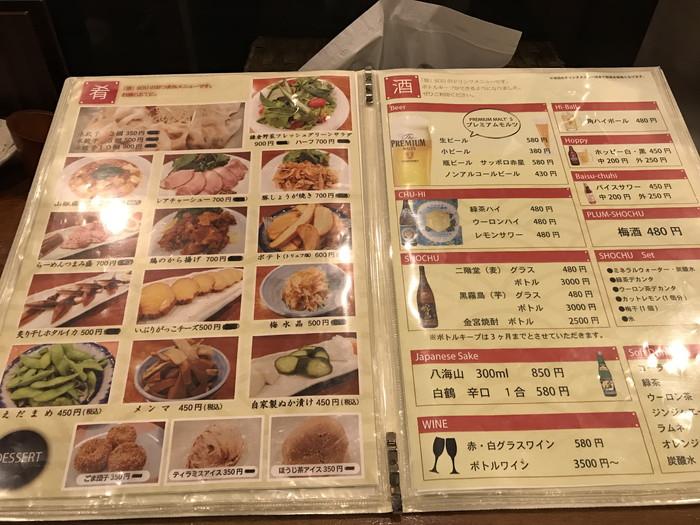 想 (sou)の一品料理とドリンクメニュー