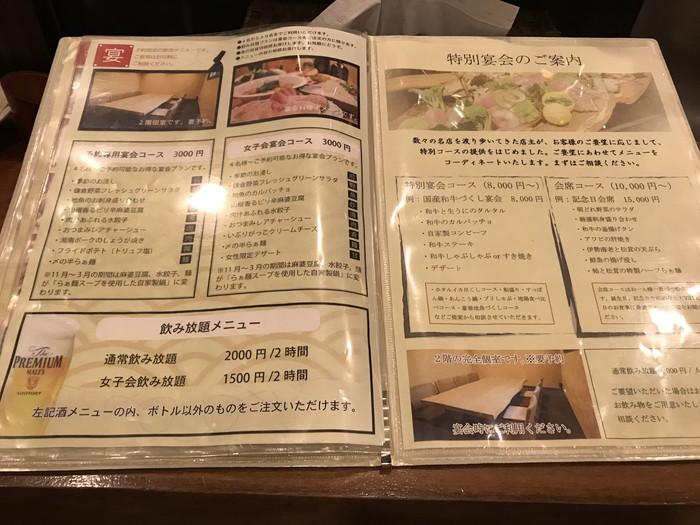 想 (sou)の宴会メニュー