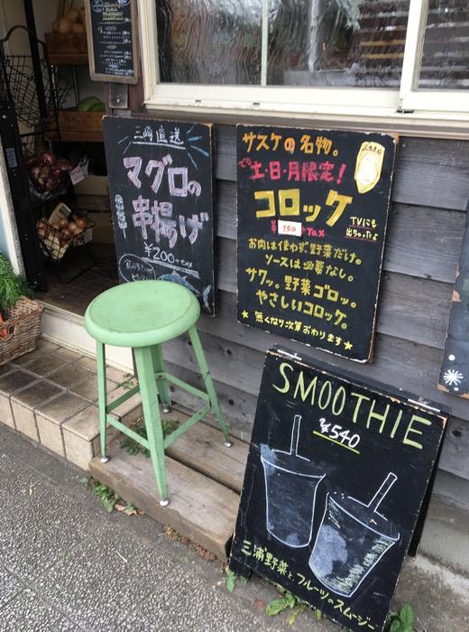 サスケストア鎌倉の店前看板に書かれたメニュー